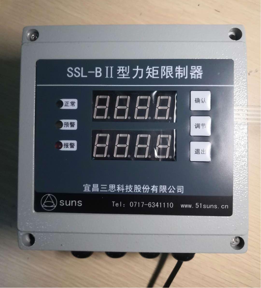SSL-BⅡ型力矩限制器